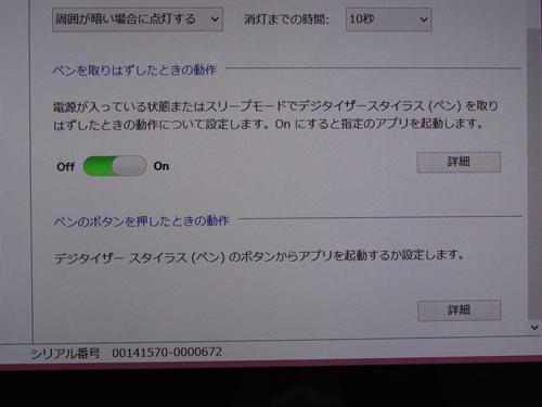 2013-06-22-DSC05492.PNG