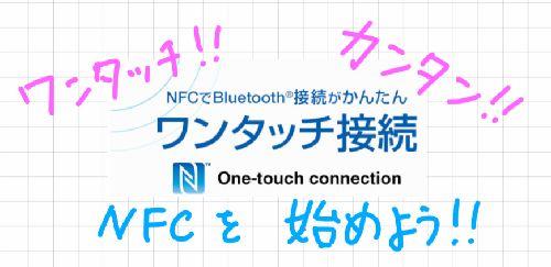 nfc-title.JPG